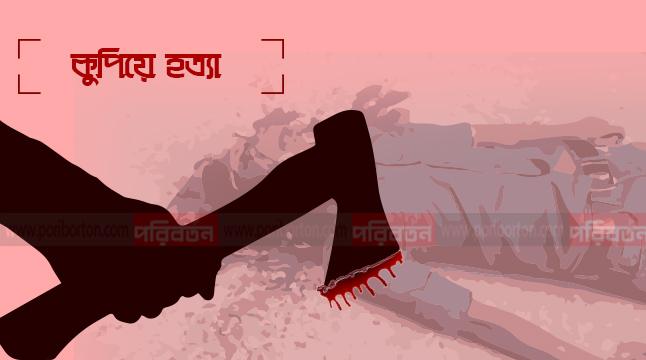 পিরোজপুরে মানসিক ভারসাম্যহীন যুবককে কুপিয়ে হত্যা