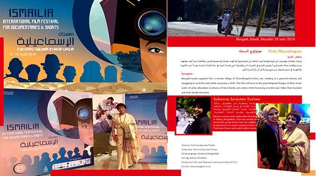 মিশরের ইসমাইলিয়া চলচ্চিত্র উৎসবের সুবর্ণা সেঁজুতি টুসির 'মীনালাপ'
