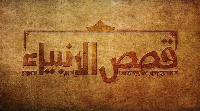 কুরআনে উল্লেখিত ২৫জন নবী-রাসূল সম্পর্কে সারসংক্ষেপ তথ্য