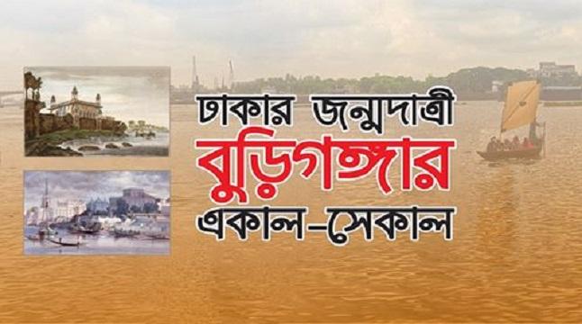 ঢাকার জন্মদাত্রী বুড়িগঙ্গার একাল-সেকাল