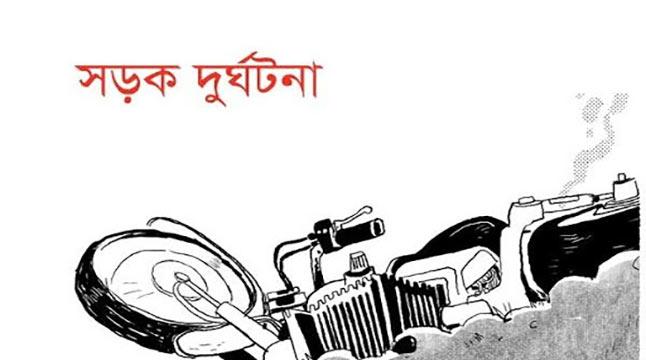 ভোলায় মোটরসাইকেল দুর্ঘটনায় ব্যবসায়ী নিহত