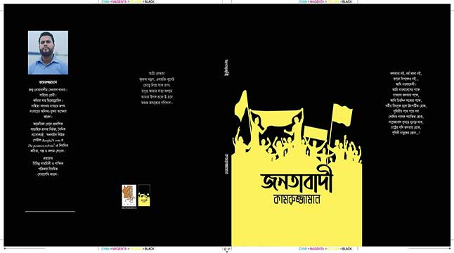 বইমেলায় কামরুজ্জামানের 'জনতাবাদী'