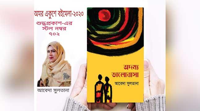 বই মেলায় আবেদা সুলতানার 'অদম্য ভালোবাসা'