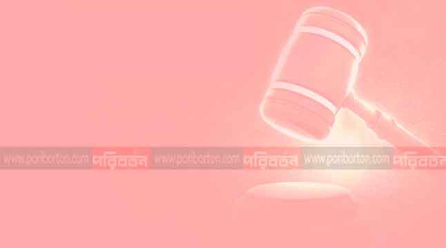 'দোহারে প্রতীকী হজ', ভণ্ডপীরের সাজা