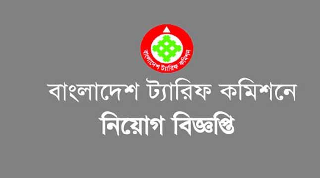 বাংলাদেশ ট্যারিফ কমিশন নিয়োগ বিজ্ঞপ্তি