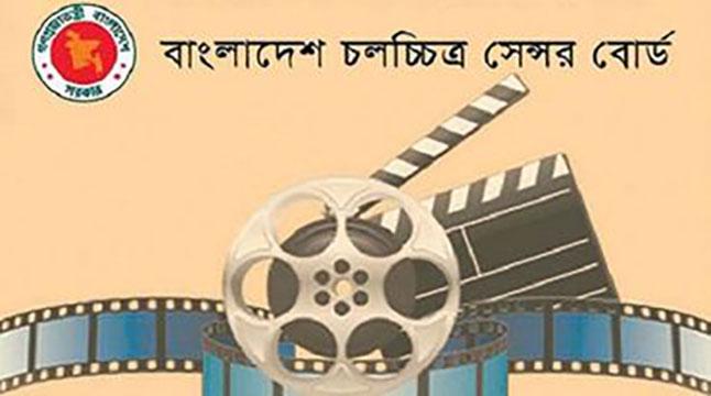 চলচ্চিত্র সেন্সর বোর্ডে নিয়োগ