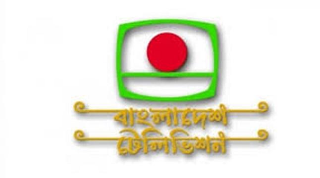 বাংলাদেশ টেলিভিশনের আরো ৬টি কেন্দ্র স্থাপনের সিদ্ধান্ত